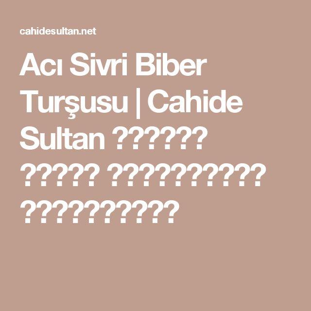 Acı Sivri Biber Turşusu | Cahide Sultan بِسْمِ اللهِ الرَّحْمنِ الرَّحِيمِ