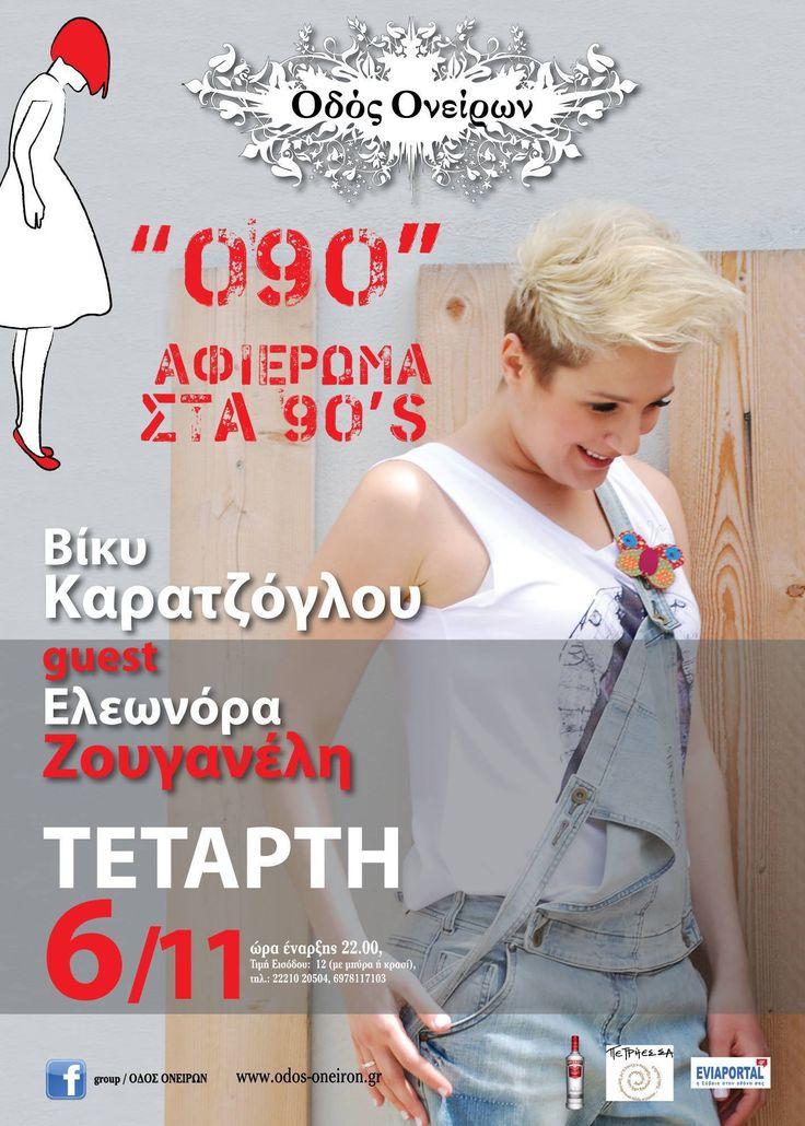 """Ο καιρός σήμερα, επιτρέπει τα όνειρα... Απόψε πάμε στην """"Οδός Ονείρων""""!!! Εκεί, θα μας ταξιδέψουν η Vicky Karatzoglou με guest star την Ελεωνόρα!!! Λεπτομέρειες θα βρείτε στο άρθρο που ακολουθεί: http://eleonora-zouganeli.blogspot.gr/2013/11/xalkida-odos-oneiron.html #eleonorazouganeli #eleonorazouganelh #zouganeli #zouganelh #zoyganeli #zoyganelh #elews #elewsofficial #elewsofficialfanclub #fanclub"""