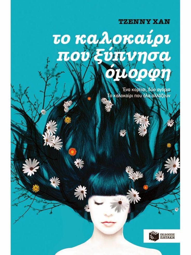Read to Death: Review: Το Καλοκαίρι Που Ξύπνησα όμορφη