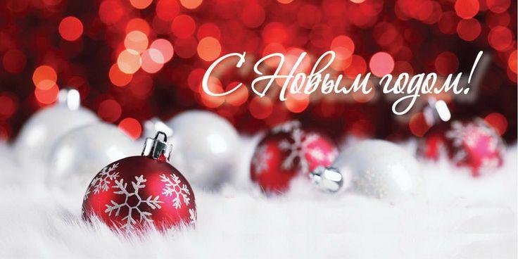 Всех с наступающим Новым годом!!! Пусть все Ваши мечты обязательно сбудутся!