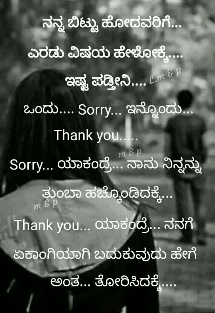 pin by pratthu nayak on kannada quotes failure quotes emotional