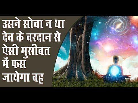 उसने सोचा न था देव के वरदान से ऐसी मुसीबत में फस जायेगावह-Pujya Bapu Jiआसाराम बापूजी ,आसाराम बापू , आशाराम बापू , सत्संग    #mybapuji,#asharamjibapu ,#bapu, #bapuji ,#asaram, #ashram, #asaramji, #sant, #asharamji ,#asharam ,motivational stories in hindi ,motivational story in hindi ,inspirational stories in hindi ,  marathi katha ,hindi motivational stories ,मराठी कथा ,moral stories in hindi ,  hindi stories with moral ,short stories in hindi ,hindi story,