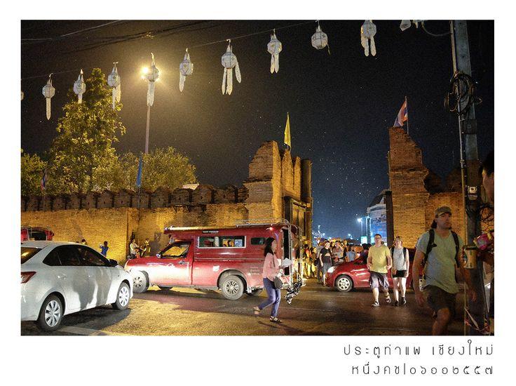 ประตูท่าแพ, เชียงใหม่ (Chiangmai, Thailand)