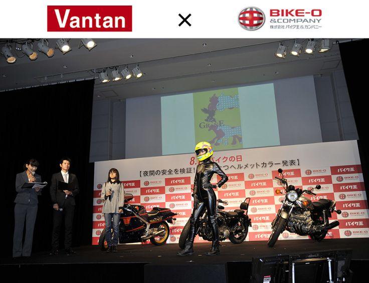 【バンタンデザイン研究所】バイク王とコラボレーション!学生たちが夜間でも目立つ女性向けヘルメットをデザイン!!