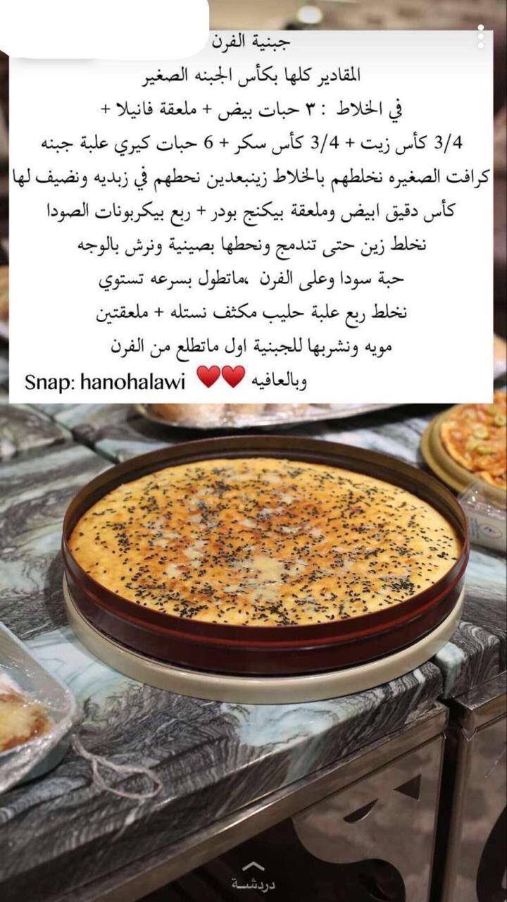 فطيرة ص Recipes Food Receipes Yummy Food Dessert