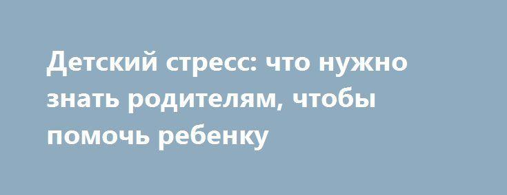 Детский стресс: что нужно знать родителям, чтобы помочь ребенку http://womenbox.net/health/detskij-stress-chto-nuzhno-znat-roditelyam-chtoby-pomoch-rebenku/    Далеко не все родители помнят, что дети тоже подвержены стрессу. Многим кажется, что если детство ребенка совершенно безоблачное, то ему не грозит психоэмоциональное перенапряжение. Нервное истощение у малышей развивается