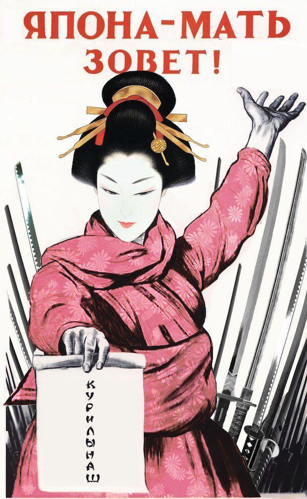 Юмористическое поздравление японца