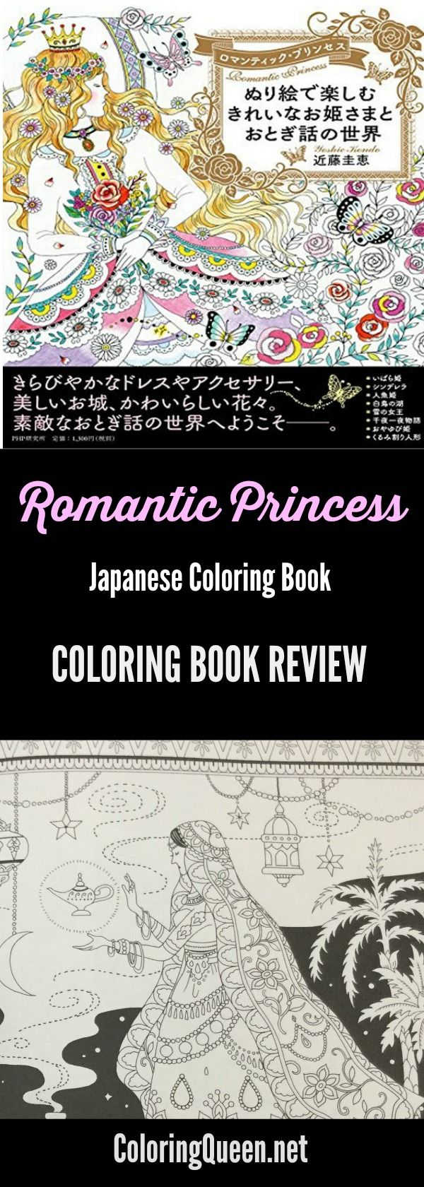 The coloring book analysis - Romantic Princess Coloring Book Review