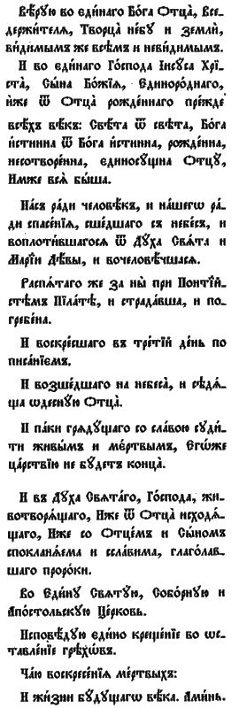 Символ на вярата (Символ веры) - Pravoslavieto.com
