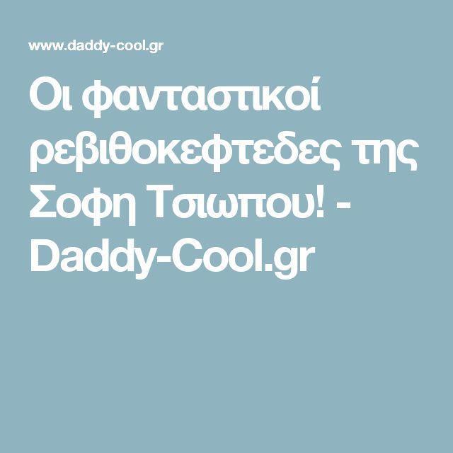 Οι φανταστικοί ρεβιθοκεφτεδες της Σοφη Τσιωπου! - Daddy-Cool.gr