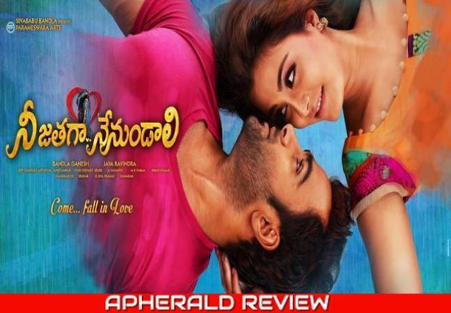 Nee Jathaga Nenundali Review   LIVE UPDATES   Nee Jathaga Nenundali Rating   Nee Jathaga Nenundali Movie Review   Nee Jathaga Nenundali Movie Rating   Nee Jathaga Nenundali Telugu Movie Review   Nee J