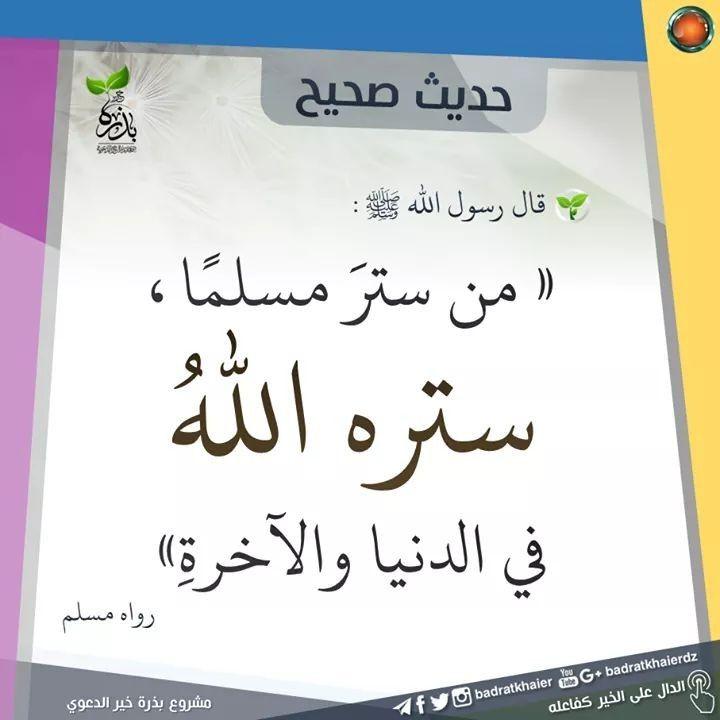من ستر مسلما ستره الله في الدنيا و الآخرة من أحاديث النبوية الشريفة Ahadith Islamic Images Qoutes