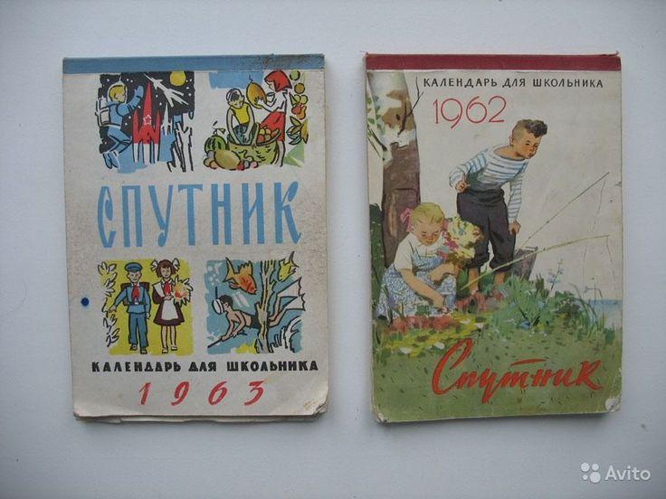 Спутник, 1962 и Спутник, 1963 (Календарь для школьника). Детство СССР - http://samoe-vazhnoe.blogspot.ru/
