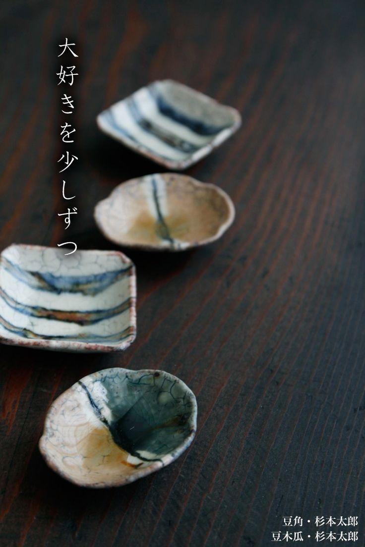 豆角・杉本太郎 和食器の愉しみ・工芸店ようび
