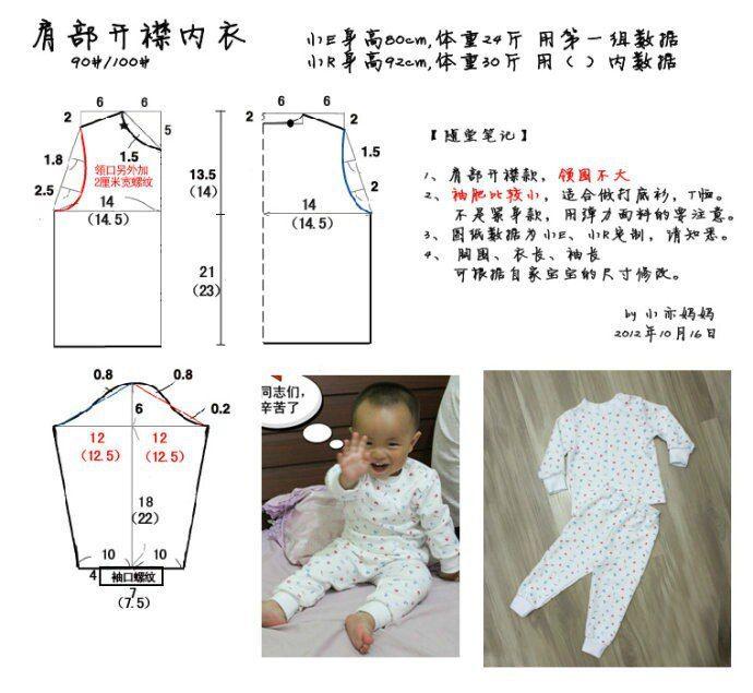 moldes-para-hacer-pijamas-para-ninos-9