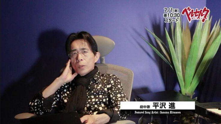 【WOWOWメンバーズオンデマンド】最強ダークファンタジー「ベルセルク」TVシリーズ 7/1スタート記念特番 http://mod.wowow.co.jp/detail?pg=013675  #平沢進 #Susumu_Hirasawa #ヒラサワ #berserk #berserk_anime
