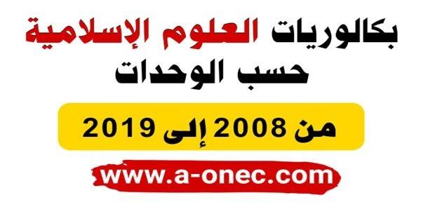 بكالوريات العلوم الإسلامية حسب الوحدات و الدروس المقررة بكالوريا 2020 In 2020 Tech Company Logos Company Logo Logos