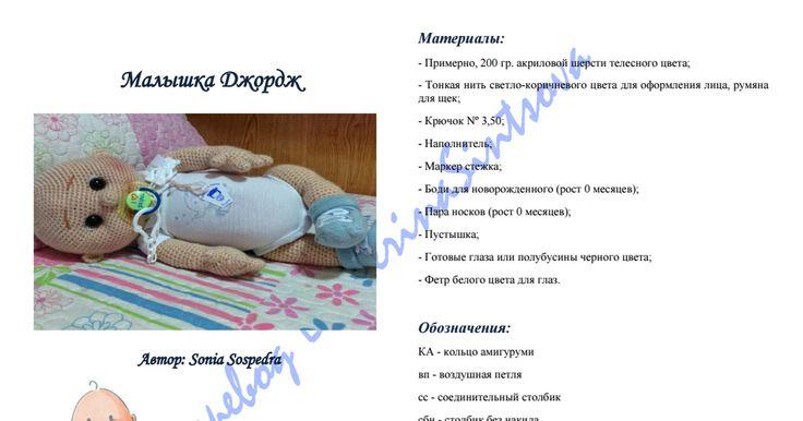 malyshka-dzhordzh.pdf