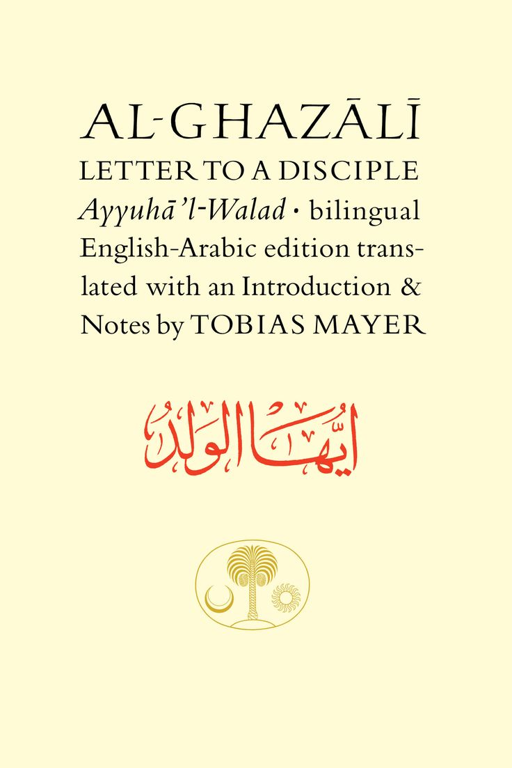 an overview of the life and work of al ghazali a philosopher Al ghazali the mystic  authoritative 1928 account of the extraordinary life, work and teaching of  this fascinating work profiles abu hamid al-ghazali (1058.