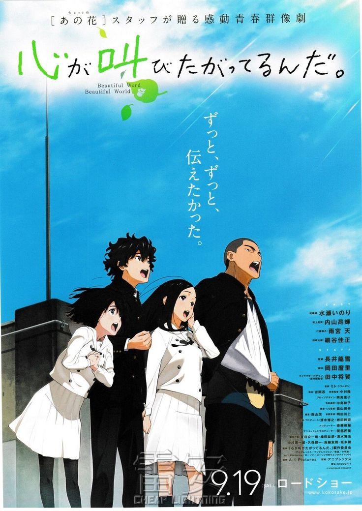 Beautiful World V2 Mini Movie Poster Japan Chirashi C835 Ebay Anime Movies Kokoro Ga Sakebitagatterunda Good Anime To Watch