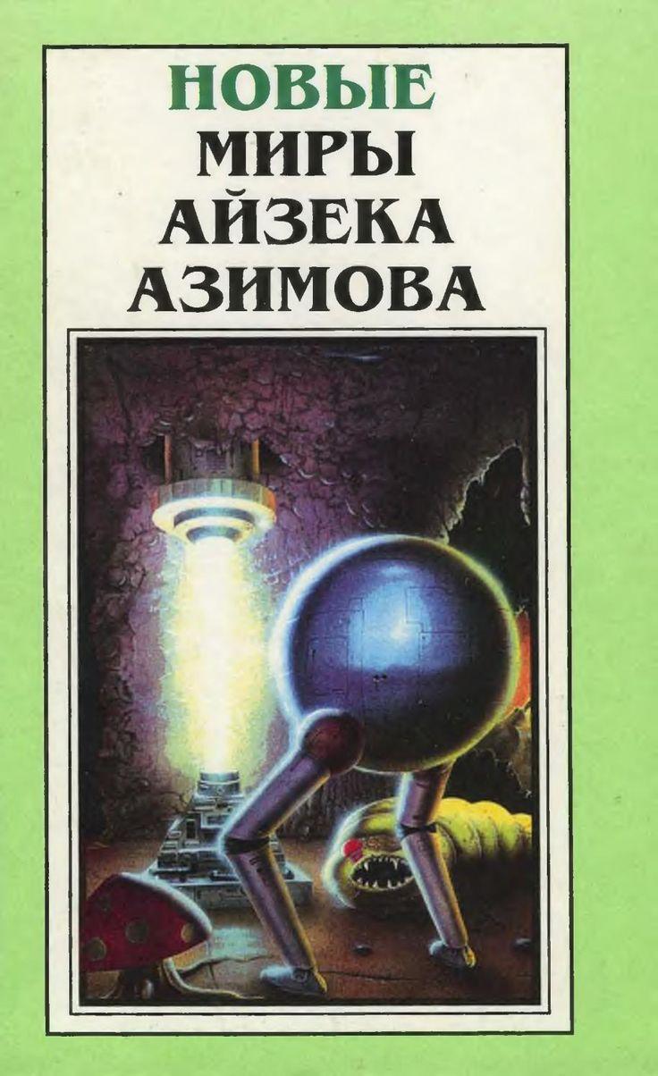 Айзек азимов т 3 рассказы (новые миры айзека азимова) 1997  Айзек азимов т 3
