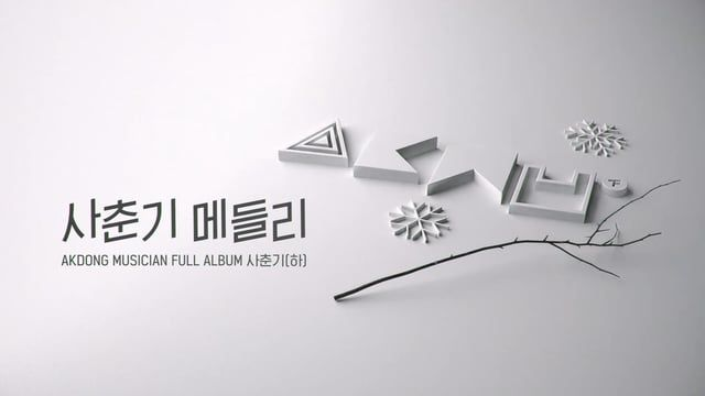AKMU – '사춘기 하(思春記 下)' FULL ALBUM MEDLEY 3DAY WORK