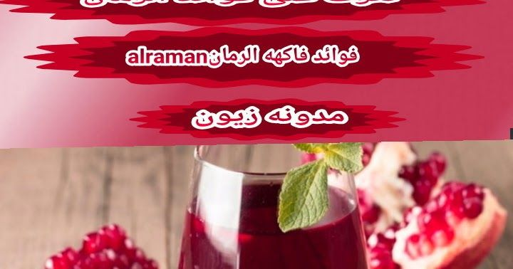 ماهى فوائد الرمان Pomegranate اهم فوائد الرمان Alraman Pomegranate