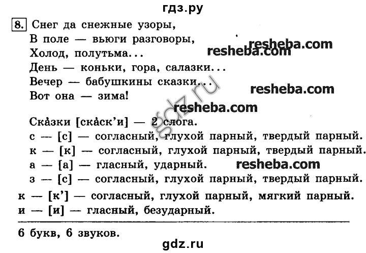 Гдз по русскому языку 3 класс 2 часть канакина ответы решебник