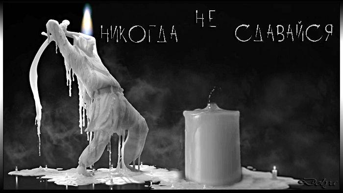 «Никогда не сдавайся!!!» http://www.playcast.ru/view/10186574/f5ef6c682b54d8980ef975662fe6f7775522d90bpl