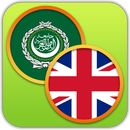Download English Arabic Dictionary Free V2.96:   It doesn't want to work since last update!  It became very annoying!  Not sure what's the problem?!      Here we provide English Arabic Dictionary Free V 2.96 for Android 4.1++ This is English – Arabic – English Dictionary (قاموس إنجليزي – عربي – إنجليزي), con...  #Apps #androidgame #SEDevelop  #BooksReference http://apkbot.com/apps/english-arabic-dictionary-free-v2-