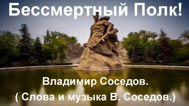 Бессмертный полк! Владимир Соседов. Новинка 2016 год. ( Слова и музыка В...