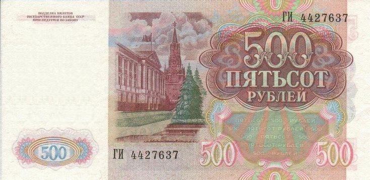 File:SUR 500 1991 B.jpg