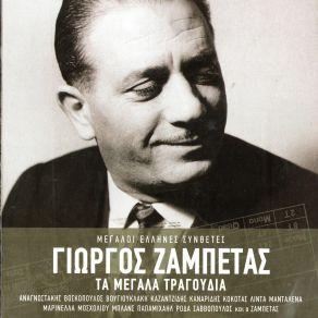 Γιωργος Ζαμπετας