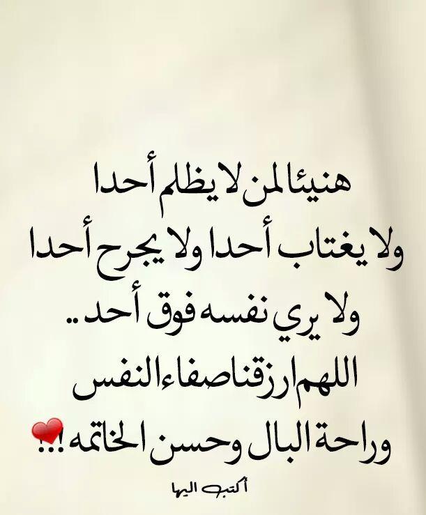 من روائع الفكر حكم و اقوال Words Arabic Words Quotes