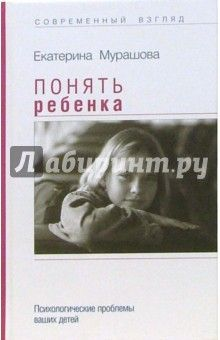 Екатерина Мурашова - Понять ребенка: Психологические проблемы ваших детей обложка книги