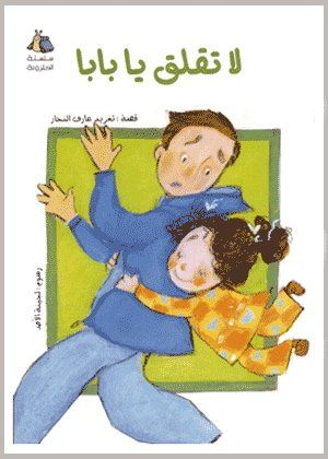 Don't Worry Baba (Arabic Children's Book) (Halazone Series) by Lujaina al Asseel http://www.amazon.com/dp/9957040286/ref=cm_sw_r_pi_dp_KBbRub0E5APZH