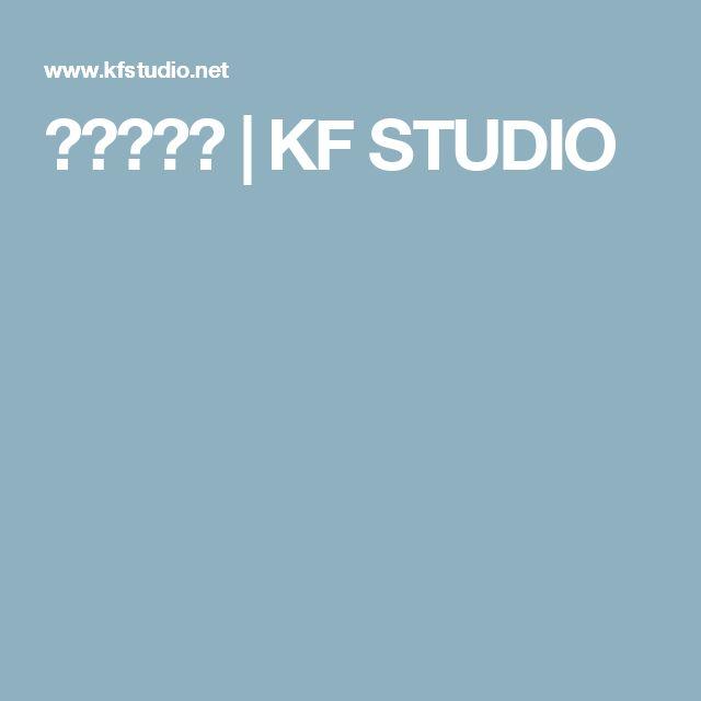 カレンダー | KF STUDIO