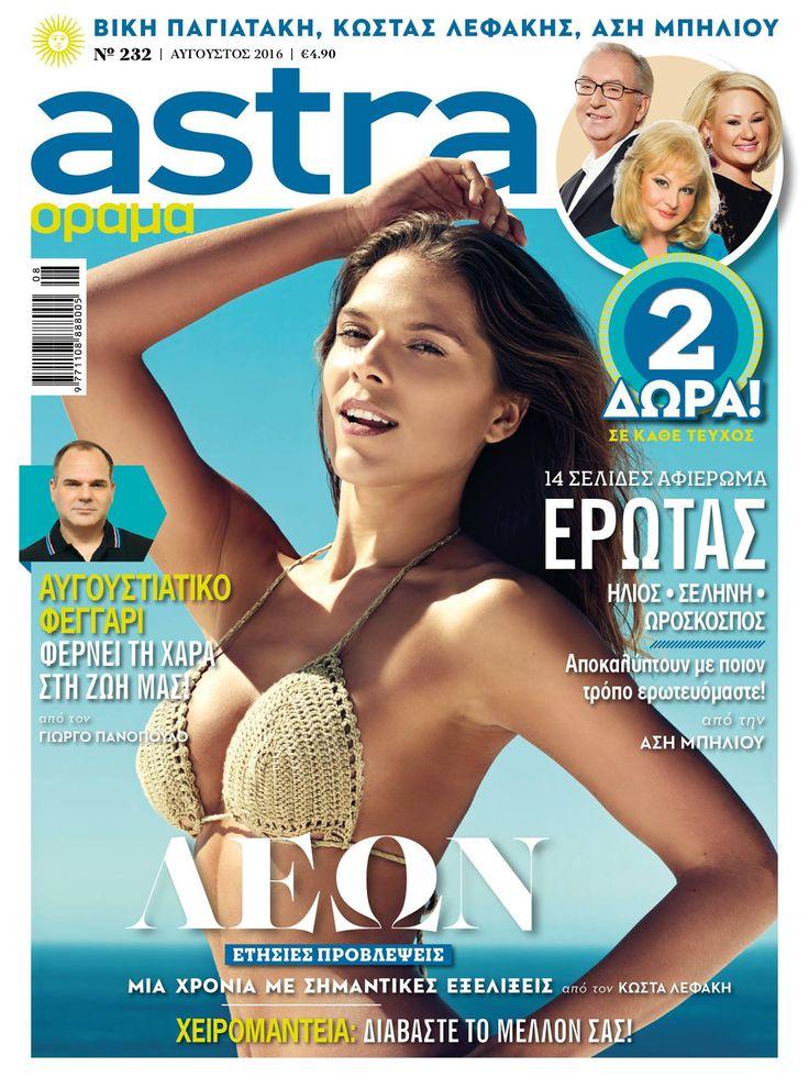 Περιοδικό Astra & Όραμα τεύχος Αυγούστου 2016
