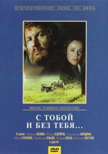 С тобой и без тебя (S toboy i bez tebya) 1973