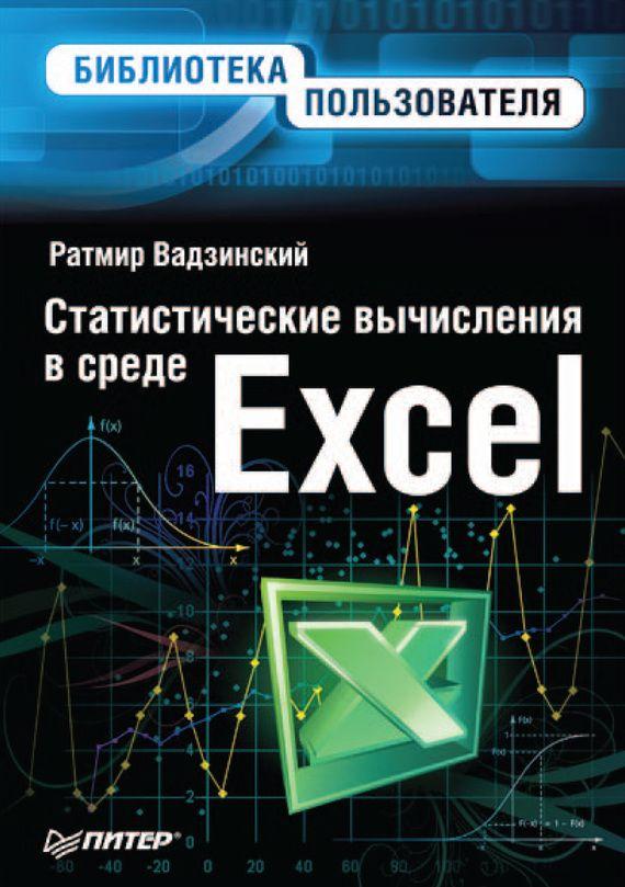 Статистические вычисления в среде Excel #чтение, #детскиекниги, #любовныйроман, #юмор, #компьютеры