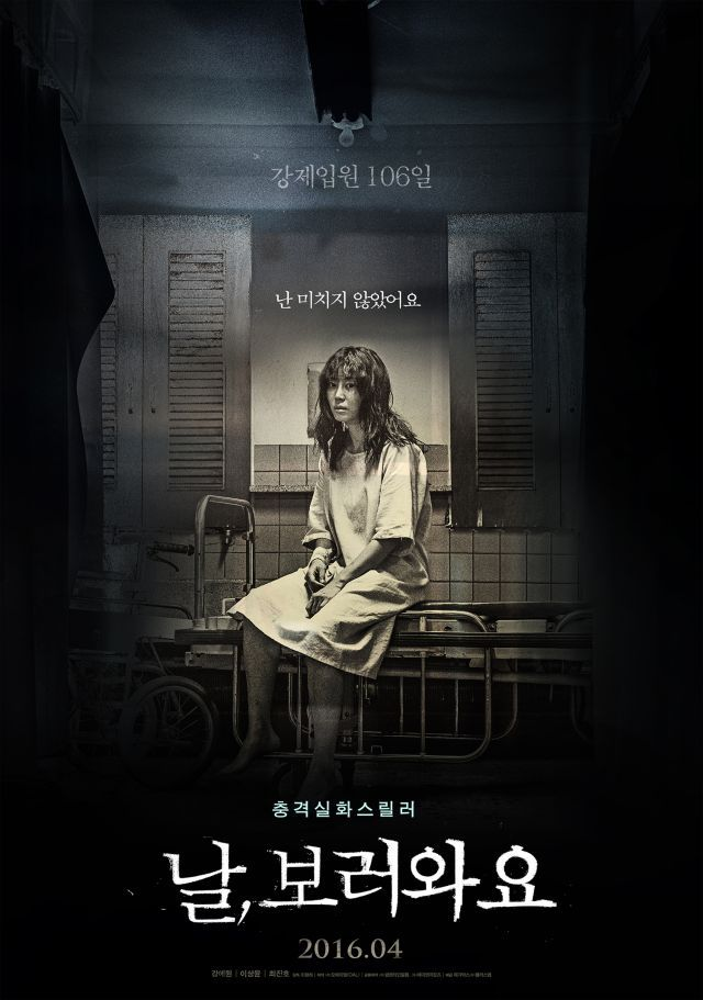 [Video] First trailer released for the Korean movie 'Come Watch Me' @ HanCinema :: The Korean Movie and Drama Database