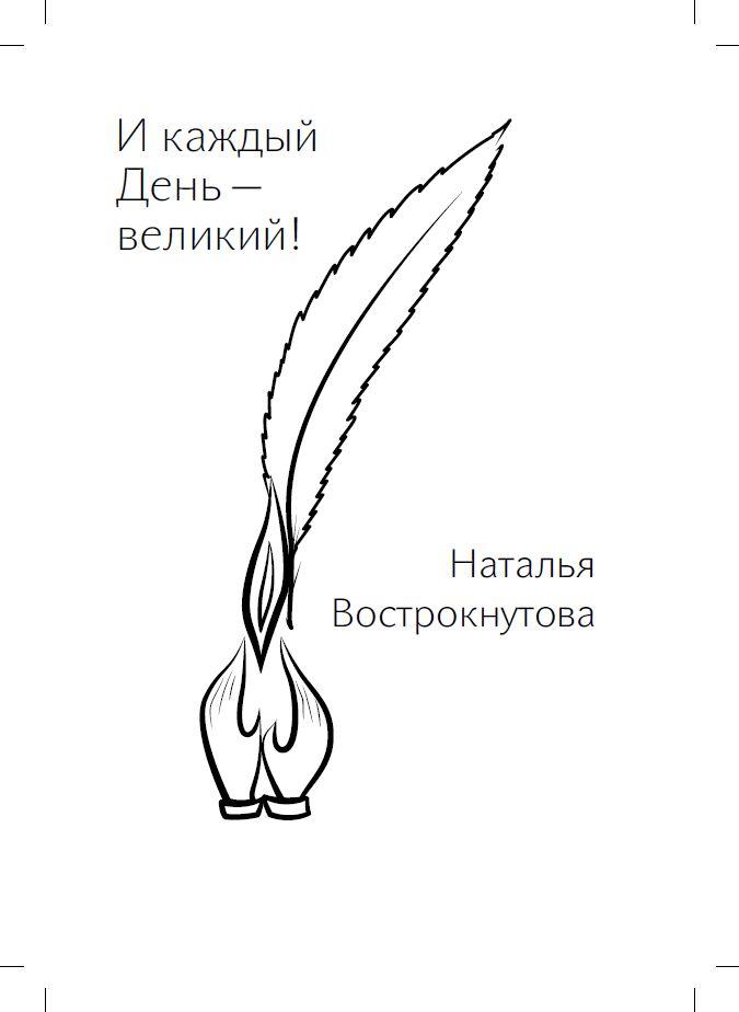 """Práve pripravujeme vydanie zbierky básní Natálie Vostroknutovej """"И каждый День — великий!"""". Ilustrácie autorka, použité písmo John Sans."""