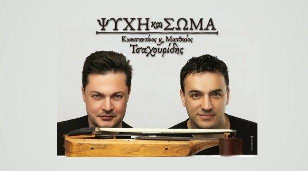 e-Pontos.gr: Η παράσταση «Ψυχή και Σώμα» των αδελφών Τσαχουρίδη...