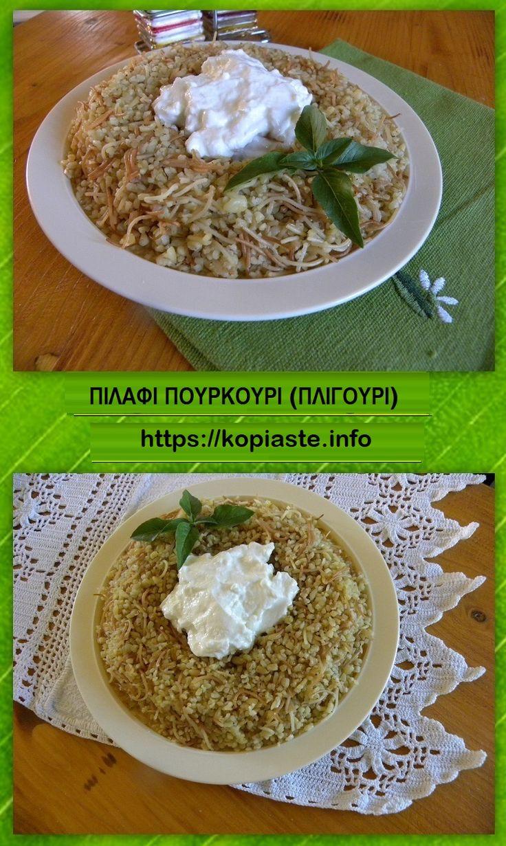 """Το πιλάφι πουρκούρι (πλιγούρι) που είναι ένα  Κυπριακό φαγητό που εθεωρείτο ως """"φαγητό των φτωχών"""".  Εξακολουθεί να είναι ένα φτηνό φαγητό, το οποίο σερβίρεται σαν συνοδευτικό σε άλλα φαγητά, ειδικά κρέας. #πιλάφι #ΚυπριακήΚουζίνα"""