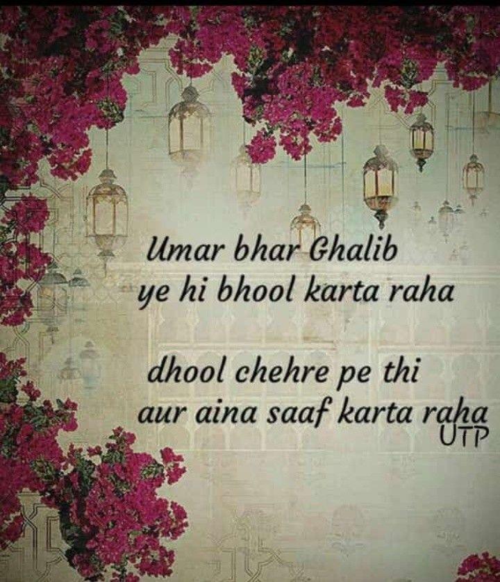 Màríyà Khàñ Urdu Quotes Poetry Hindi Urdu Poetry Ghalib