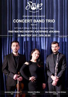 Πιερία: Την Κυριακή 26 Μαρτίου η συναυλία του Concert Band...