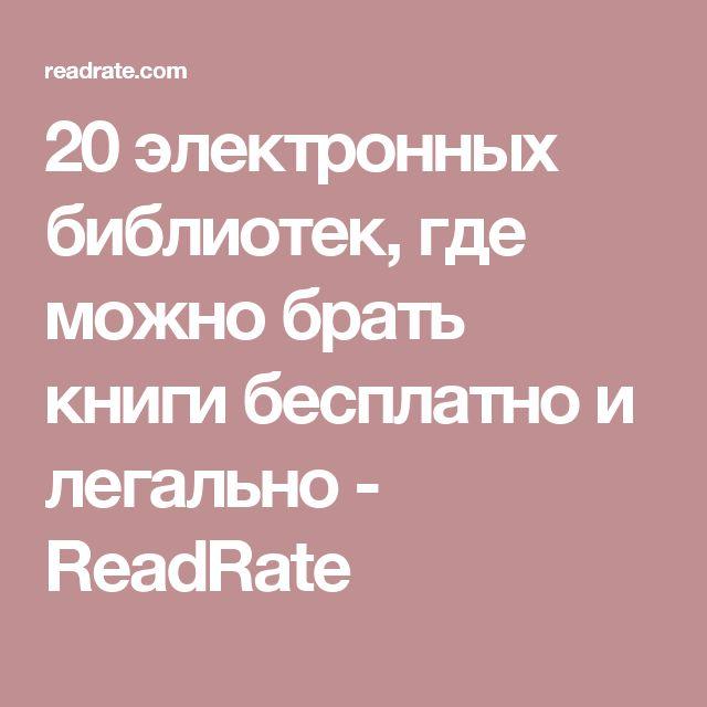 20 электронных библиотек, где можно брать книги бесплатно и легально - ReadRate