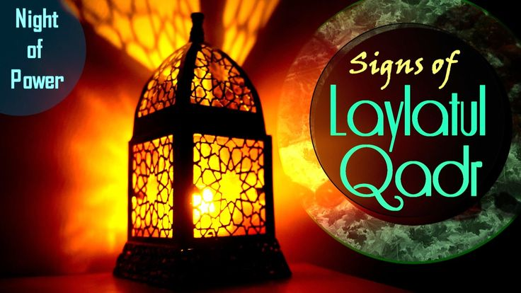 Signs of Laylatul Qadr || #Last 10 Nights || Dawah Islam Channel