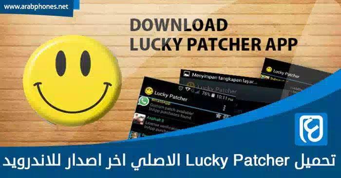 تنزيل برنامج Lucky Patcher لتهكير الالعاب على أندرويد Company Logo Tech Company Logos Gaming Logos
