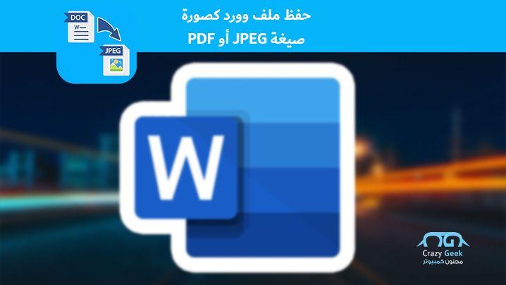 أسهل طريقة لـ حفظ ملف وورد كصورة أو Pdf في ثوان Geek Stuff Nintendo Wii Logo Gaming Logos